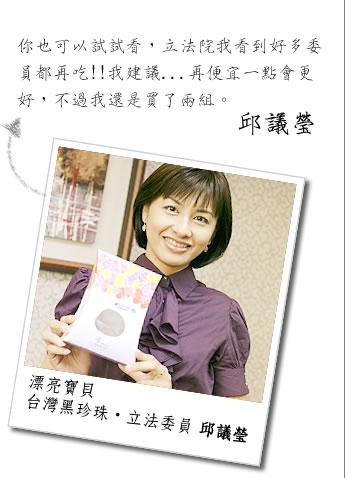 漂亮寶貝 台灣黑珍珠 立法委員 邱議瑩