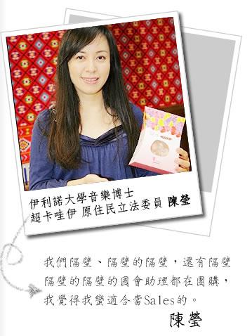 伊利諾大學音樂博士 超卡哇伊 原住民立法委員 陳瑩
